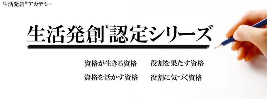 生活発創アカデミー